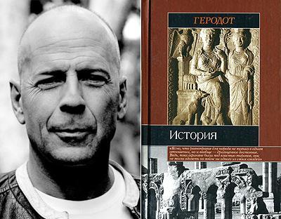 Брюс Уиллис (Bruce Willis) - Геродот «История»