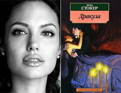 Анджелина Джоли (Angelina Jolie) - Брэм Стокер «Дракула»