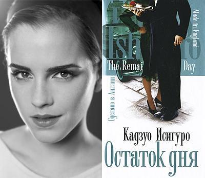 Эмма Уотсон (Emma Watson) - Кадзуо Исигуро «Остаток дня»