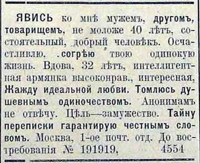объявления из газеты еще о знакомствах