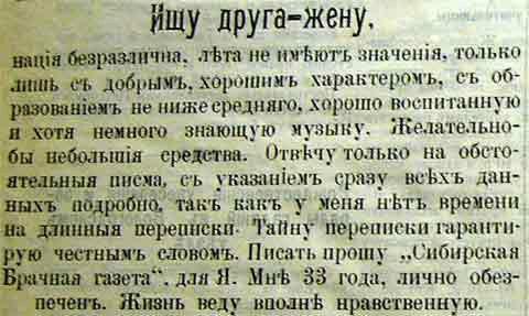 объявления знакомств из газеты еще
