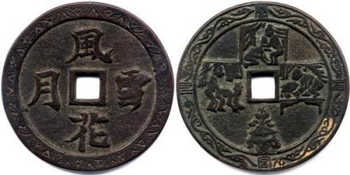 Стоит отметить, что монеты и жетоны эротического содержания были распространены не только в Древнем Риме.