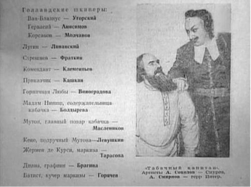 А в спектакле по пьесе-сказке Н.Адуева «Табачный капитан» Смирнов сыграл свою первую драматическую роль Петра Первого.