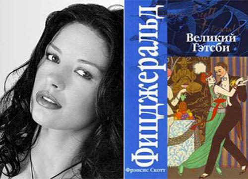 12. Кэтрин Зета-Джонс (Catherine Zeta-Jones) — Фрэнсис Скотт Фицджеральд «Великий Гэтсби».