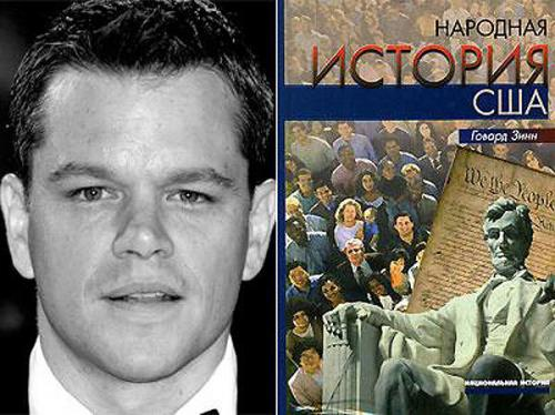 8. Мэтт Деймон (Matt Damon) — Говард Зинн «Народная история США».