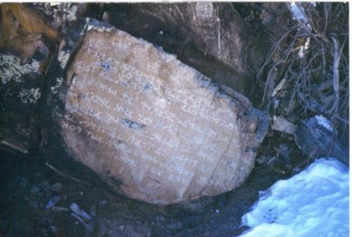 Надписи на иврите на скале в Нью-Мексико.