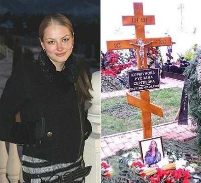 Предсмертной записки девушки, вернувшейся незадолго до смерти с показа мод в Париже, найдено не было. Однако следов насильственной или случайной смерти обнаружено не было.