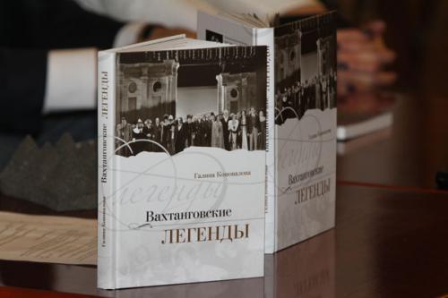 """Две книги о """"вахтанговцах"""" вышли в свет"""