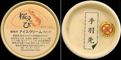 Мороженое из куриных крылышек и мороженое из креветок  Куриные крылышки добавляют в мороженое вместо соуса. Славится этим мороженым японский город Нагоя, в котором много домашней птицы. Одна из разновидностей «мясного» мороженого - мороженое из креветок - распространено, соответственно, в городах, занимающихся рыболовецким промыслом.