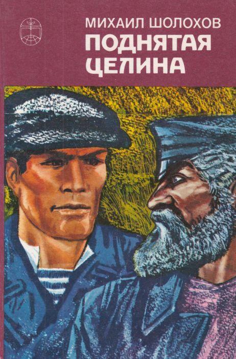 Книги, которые были написаны по указанию Сталина