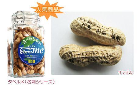 Японские визитки «Taberu Me» — «Съешь меня» (данные владельца выжигаются лазером на поверхности продукта)
