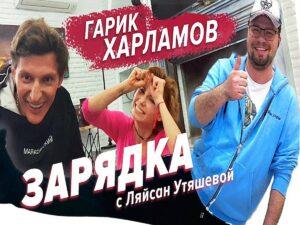 Ляйсан Утяшева и Павел Воля провели зарядку для новичков