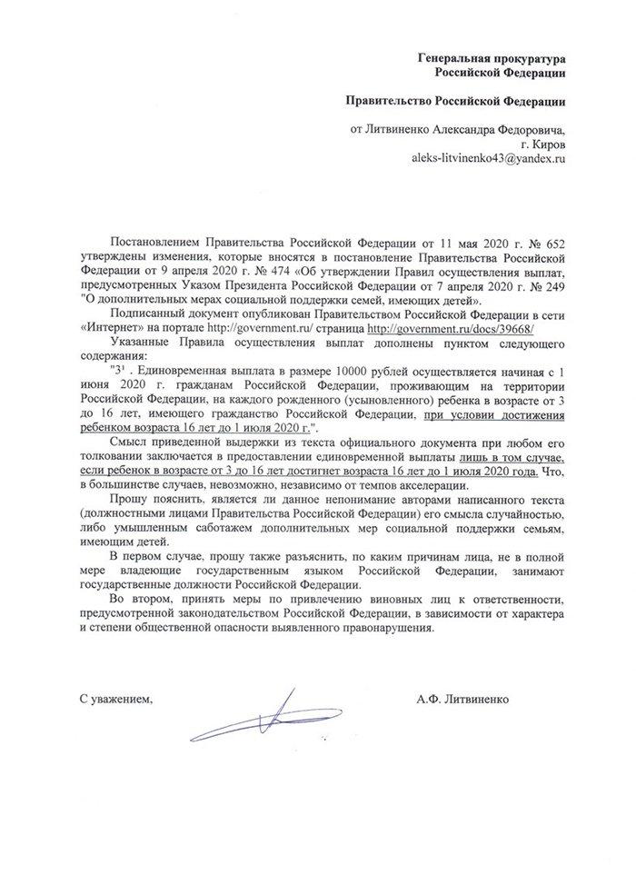 Юрист из Кирова Литвиненко нашел ошибку