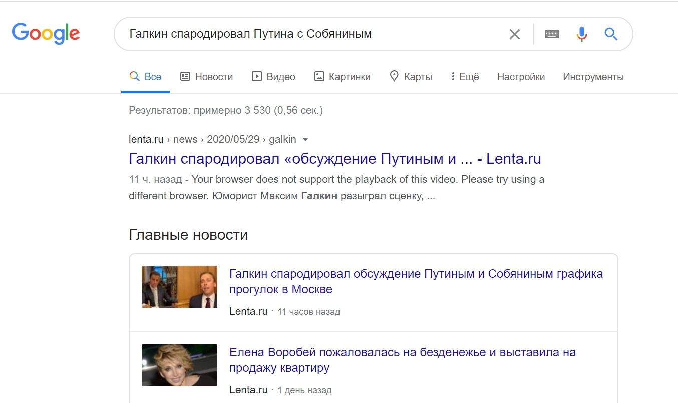 Пародия Галкина на Путина и Собянина