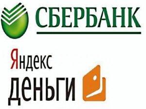 Сбербанк станет единственным владельцем «Яндекс.Денег»
