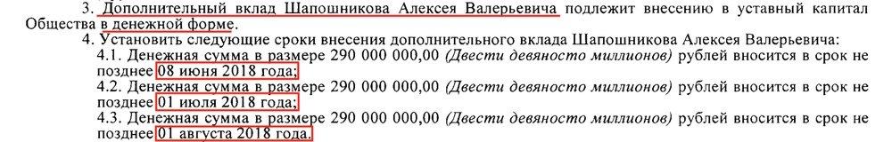Спикер Мосгордумы внес в утставной капитал 870 млн